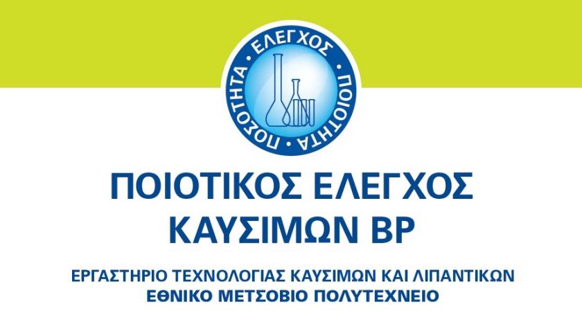 Έλεγχος Καυσίμων BP