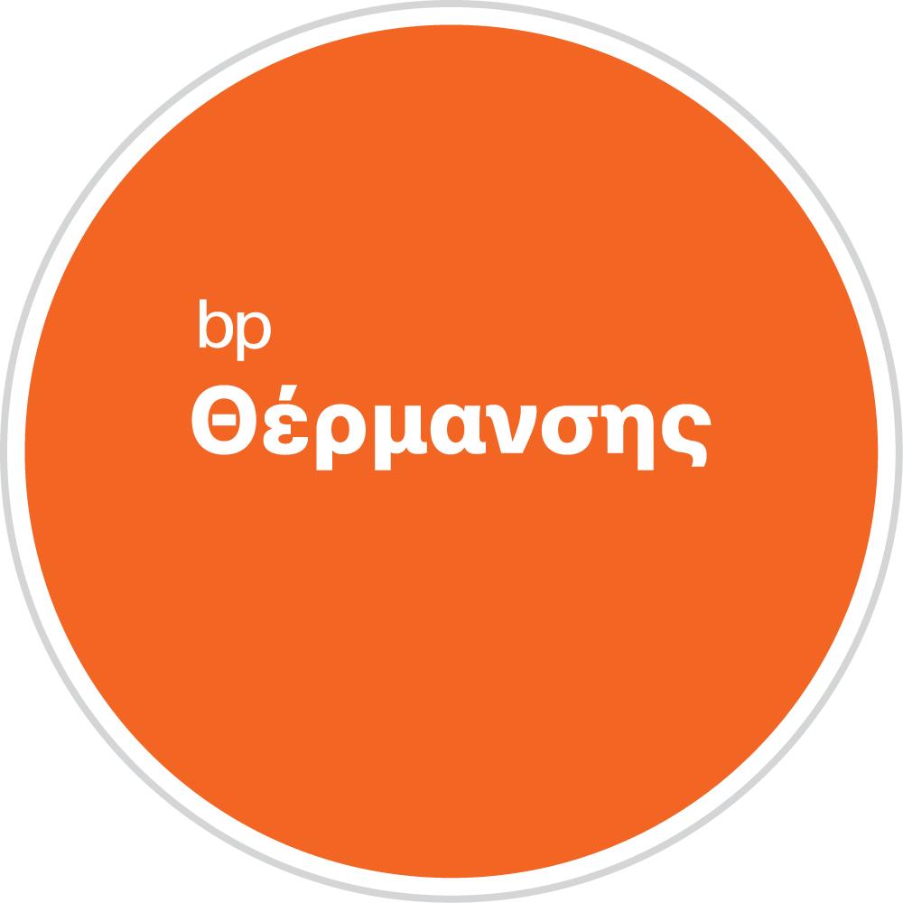 Καύσιμα ΤΣΙΤΡΑΣ - BP Πετρέλαιο Θέρμανσης