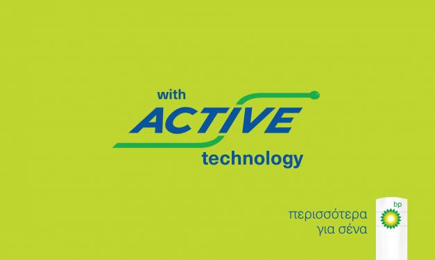 Καύσιμα BP με τεχνολογία ACTIVE