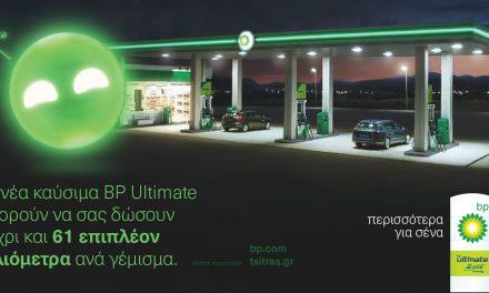 BP καύσιμα Active