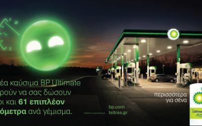 Καύσιμα Active BP