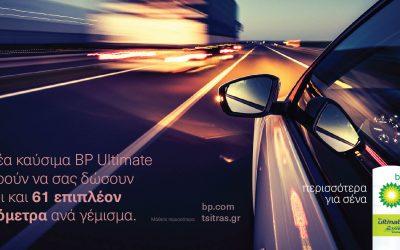 BP Ultimate – Περισσότερα για σένα