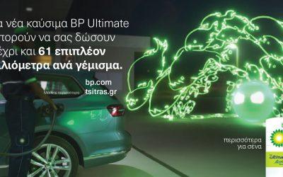 BP Ultimate Καύσιμα