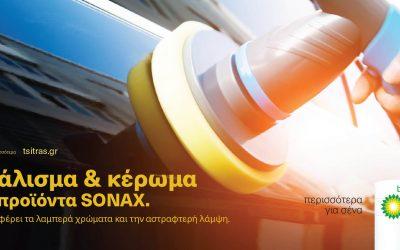 Γυάλισμα & κέρωμα με προϊόντα SONAX