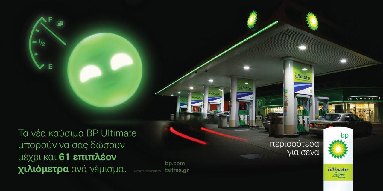 BP Ultimate Καύσιμα – Επιπλέον Χιλιόμετρα ανά Γέμισμα